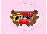 日テレオンデマンド「HKTBINGO!」30daysパック