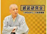 TBSオンデマンド「落語研究会『お札はがし』入船亭扇遊」