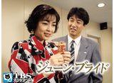 TBSオンデマンド「ジューン・ブライド」30daysパック