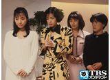 TBSオンデマンド「ジューン・ブライド 第8話 大往生の女」