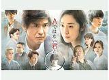 テレビ東京オンデマンド「テレビ東京開局55周年特別企画ドラマスペシャル『Aではない君と』」