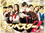 テレビ東京オンデマンド 「インベスターZ  #1〜#6」 14daysパック