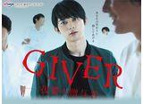 テレビ東京オンデマンド 「GIVER 復讐の贈与者  #1〜#6」 14daysパック