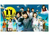 テレ朝動画「11人もいる!」 14daysパック