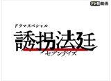 テレ朝動画「ドラマSP 誘拐法廷〜セブンデイズ〜」