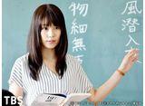 TBSオンデマンド「中学聖日記 第1話 教師と生徒…許されない禁断の純愛ラブストーリー」