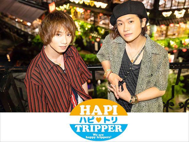 HAPI TRIPPER(ハピトリ) #1