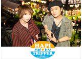 HAPI TRIPPER(ハピトリ)<未公開ロングver> #1 「2人旅のプロローグ」