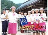 TBSオンデマンド「バスガイド愛子3・恋は神代の昔から」