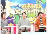 TBSオンデマンド「バナナマンのせっかくグルメ!! #90」