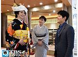 TBSオンデマンド「結婚式の前日に #1」