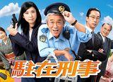 テレビ東京オンデマンド「駐在刑事」 14daysパック