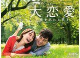 TBSオンデマンド「大恋愛〜僕を忘れる君と」30daysパック