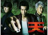 テレビ東京オンデマンド「天 天和通りの快男児」 30daysパック