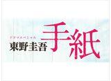 テレビ東京オンデマンド「ドラマスペシャル『東野圭吾 手紙』」
