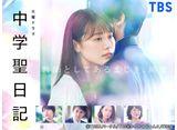 TBSオンデマンド「中学聖日記」30daysパック