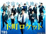 TBSオンデマンド「下町ロケット(2018)」30daysパック