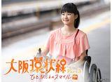カンテレドーガ「大阪環状線 Part3 ひと駅ごとのスマイル」 30daysパック
