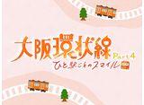 カンテレドーガ「大阪環状線 Part4 ひと駅ごとのスマイル」 30daysパック