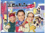 テレビ東京オンデマンド「新春ドラマスペシャル『三匹のおっさんリターンズ!平成ラストの大暴れ&悪党まとめて大成敗SP!』」