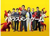 テレビ東京オンデマンド「ハラスメントゲーム」 14daysパック