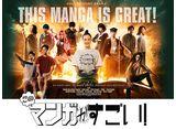 テレビ東京オンデマンド「このマンガがすごい! #7〜#12」14daysパック