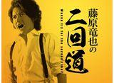 テレビ東京オンデマンド「藤原竜也の二回道」 30daysパック