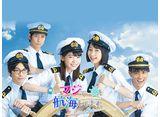 マジで航海してます。〜Second Season〜 14daysパック