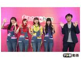 テレ朝動画「ももクロChan〜Momoiro Clover Z Channel〜 #418」
