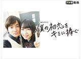 テレ朝動画「僕の初恋をキミに捧ぐ」14daysパック