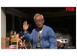 FOD「所さんの世田谷ベース #50(2018/4/10放送)」