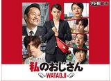 テレ朝動画「私のおじさん〜WATAOJI〜」14daysパック