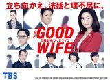 TBSオンデマンド「グッドワイフ」30daysパック