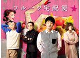 テレビ東京オンデマンド 「フルーツ宅配便  #7〜#12」14daysパック