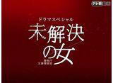 テレ朝動画「ドラマSP 未解決の女 警視庁文書捜査官」