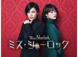 ミス・シャーロック/Miss Sherlock  14daysパック