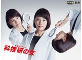 テレ朝動画「科捜研の女 season19 #1〜#8」14daysパック