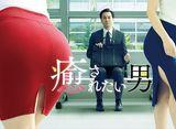 テレビ東京オンデマンド「癒されたい男」 30daysパック