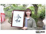 テレ朝動画「ももクロChan〜Momoiro Clover Z Channel〜 #450(2019/6/4放送DX)」