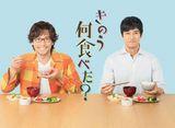 テレビ東京オンデマンド「きのう何食べた?」 30daysパック