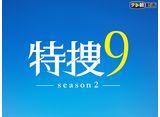 テレ朝動画「特捜9 season2」14daysパック