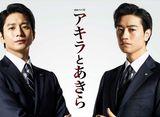 アキラとあきら #1〜#9  14daysパック