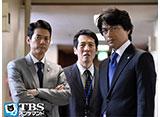 TBSオンデマンド「ルーズヴェルト・ゲーム #1」