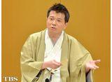 TBSオンデマンド「落語研究会『小田原相撲』林家たけ平」