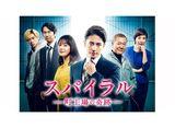 テレビ東京オンデマンド「スパイラル〜町工場の奇跡〜」 30daysパック