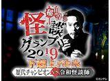 カンテレドーガ「稲川淳二の怪談グランプリ2019」