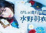 テレビ東京オンデマンド「びしょ濡れ探偵 水野羽衣 #7〜#12」 14daysパック