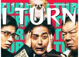テレビ東京オンデマンド「Iターン #1〜#6」 14daysパック