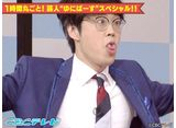 TBSオンデマンド「本能Z #163」