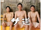 テレビ東京オンデマンド「サ道 #1〜#6」 14daysパック
